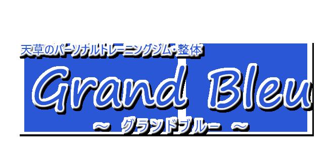 天草のパーソナルトレーニング・整体 グランドブルー(Grand Bleu)